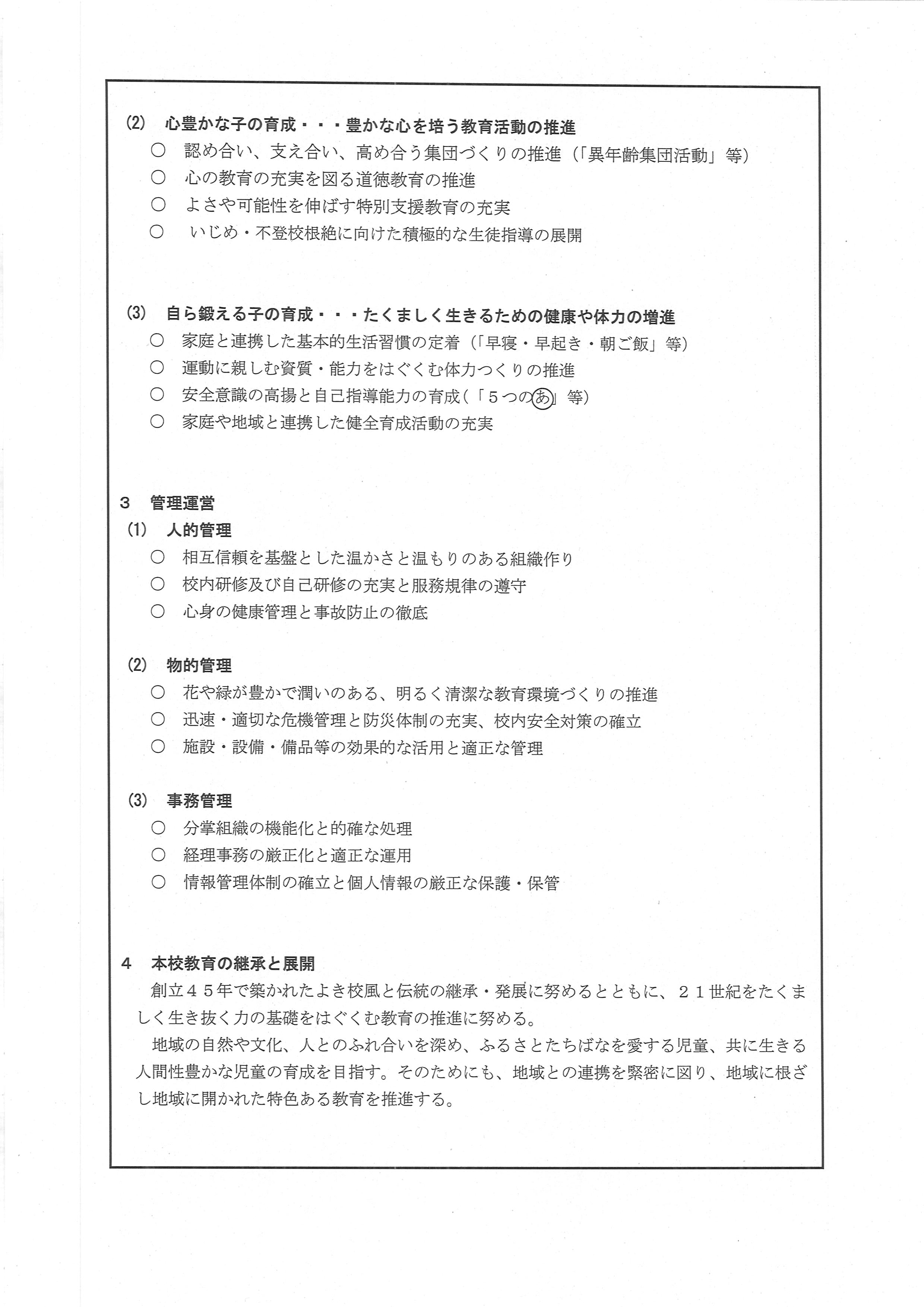 教育計画2
